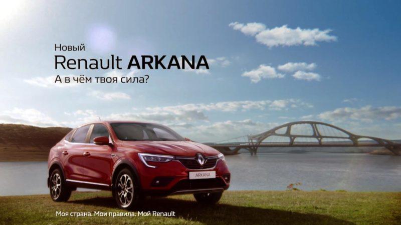 Реклама Рено Аркана – какая песня играет в ролике?